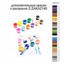 Дополнительные краски для раскраски Z-ZAKAZ140
