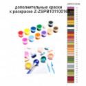 Дополнительные краски для раскраски Z-ZSPB101100165