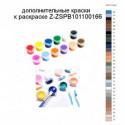 Дополнительные краски для раскраски Z-ZSPB101100166