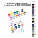 Дополнительные краски для раскраски Z-ZSPB101100168