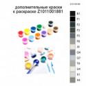 Дополнительные краски для раскраски Z1011001881