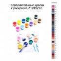 Дополнительные краски для раскраски Z1019272