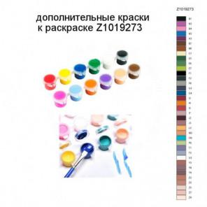 Дополнительные краски для раскраски Z1019273