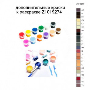 Дополнительные краски для раскраски Z1019274
