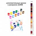 Дополнительные краски для раскраски Z2469
