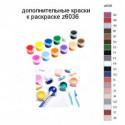 Дополнительные краски для раскраски z6036
