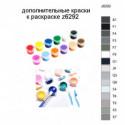 Дополнительные краски для раскраски z6292