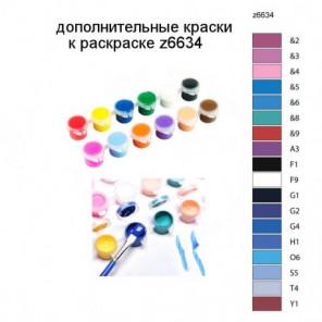 Дополнительные краски для раскраски z6634