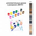 Дополнительные краски для раскраски z69741