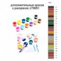 Дополнительные краски для раскраски z70651