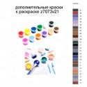 Дополнительные краски для раскраски z7073v21