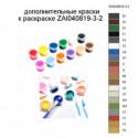 Дополнительные краски для раскраски ZAI040819-3-2