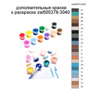 Дополнительные краски для раскраски zai505379-3040