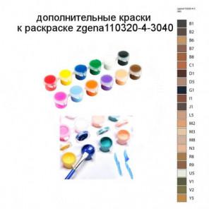 Дополнительные краски для раскраски zgena110320-4-3040