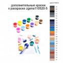 Дополнительные краски для раскраски zgena110520-5