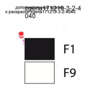 Дополнительные краски для раскраски zgena171219-3-2-4040