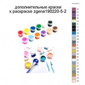 Дополнительные краски для раскраски zgena190220-5-2