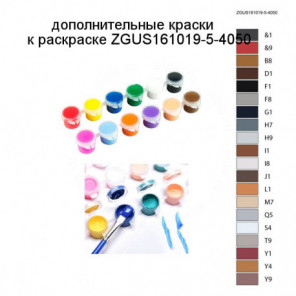 Дополнительные краски для раскраски ZGUS161019-5-4050