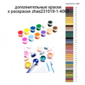 Дополнительные краски для раскраски zhas231019-1-4060