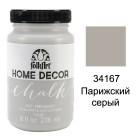 34167 Парижский серый Home Decor Акриловая краска FolkArt Plaid