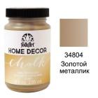 34804 Золотой металлик Home Decor Акриловая краска FolkArt Plaid