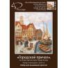 Внешний вид упаковки Городской причал по мотивам картины К.Т.Вагнера Набор для вышивания Палитра 07.023