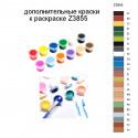 Дополнительные краски для раскраски Z3855