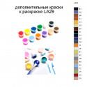 Дополнительные краски для раскраски LA29