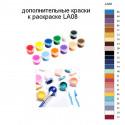 Дополнительные краски для раскраски LA08