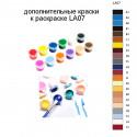 Дополнительные краски для раскраски LA07