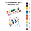Дополнительные краски для раскраски LA05