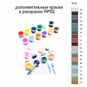 Дополнительные краски для раскраски RP02