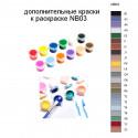 Дополнительные краски для раскраски NB03