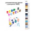 Дополнительные краски для раскраски NB04
