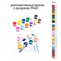 Дополнительные краски для раскраски PA42