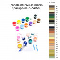 Дополнительные краски для раскраски Z-Z4058