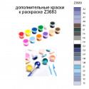Дополнительные краски для раскраски Z3683