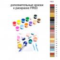 Дополнительные краски для раскраски FR03