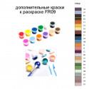 Дополнительные краски для раскраски FR09