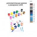 Дополнительные краски для раскраски LV23