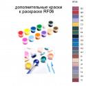 Дополнительные краски для раскраски RF06