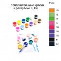 Дополнительные краски для раскраски FU32