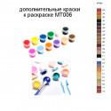 Дополнительные краски для раскраски MT006