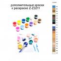 Дополнительные краски для раскраски Z-Z3211