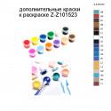Дополнительные краски для раскраски Z-Z101523