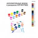 Дополнительные краски для раскраски KRYM-FN02