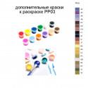 Дополнительные краски для раскраски PP03