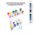 Дополнительные краски для раскраски RA144