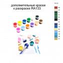 Дополнительные краски для раскраски RA133
