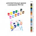 Дополнительные краски для раскраски RA132